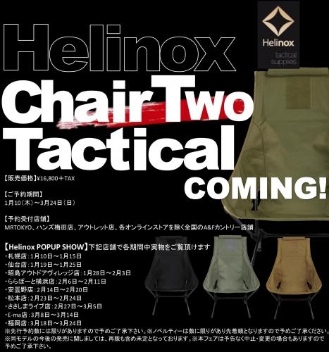 Helinox(ヘリノックス)チェアツ—タクティカル予約受付