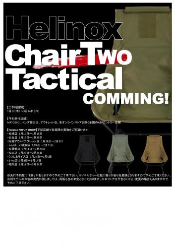 Helinox ChairTWO Tactical 先行予約会&POPUPSHOW