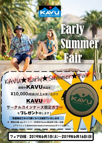 KAVU Early Summer Fair