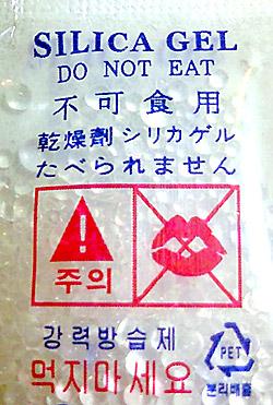 韓国のりに付いていた乾燥剤