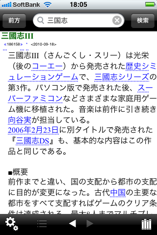 EBPocketでWikipediaの例