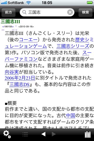 EBPocketでWikipediaの例
