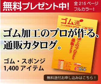 ゴム通カタログ2012