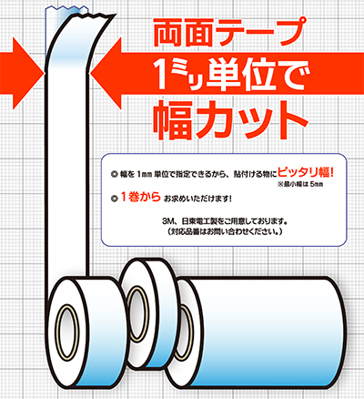 両面テープの宣伝