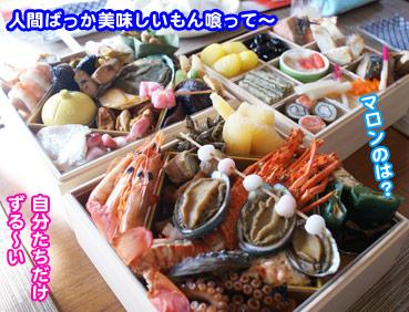 osechi2249.jpg
