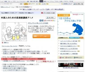Yahoo!映像トピックス掲載時のキャプチャ画像