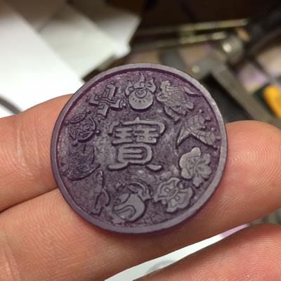 宝尽しコイン原型9