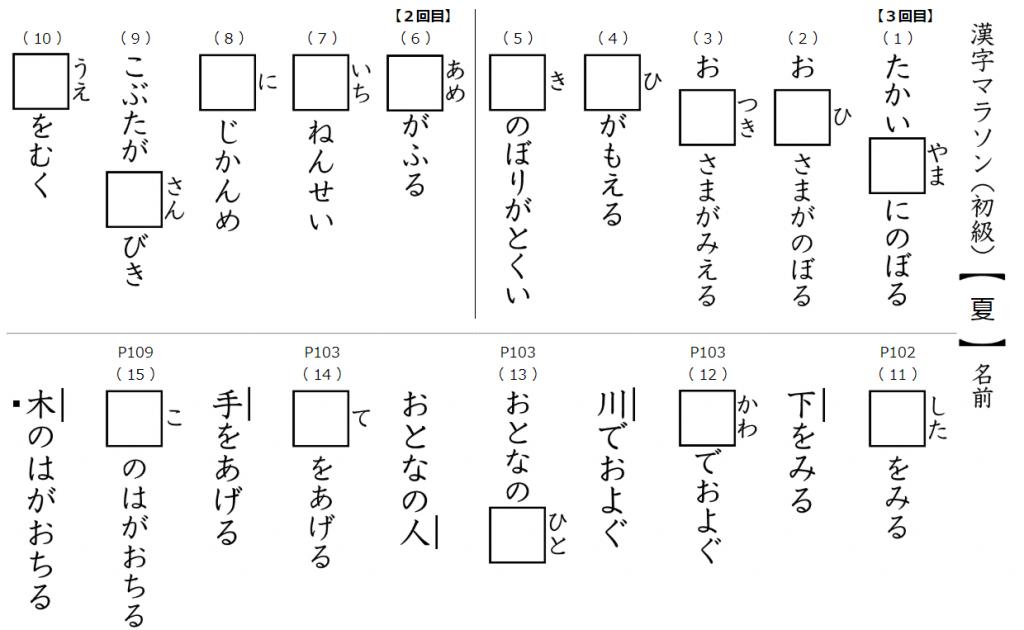 漢字マラソン 教育出版