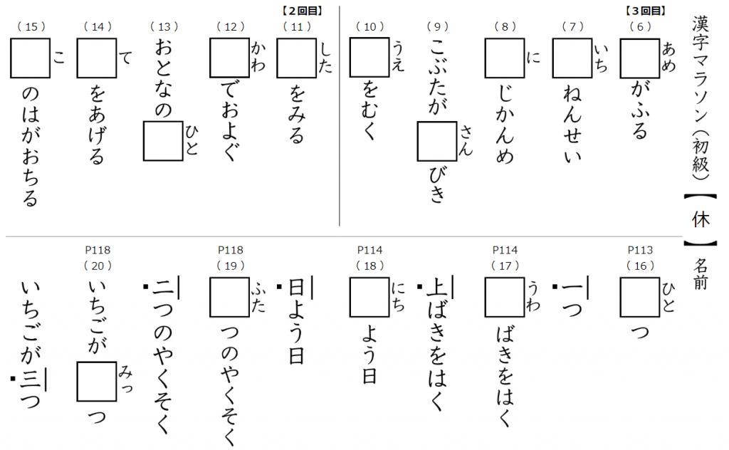 漢字マラソン 学校図書