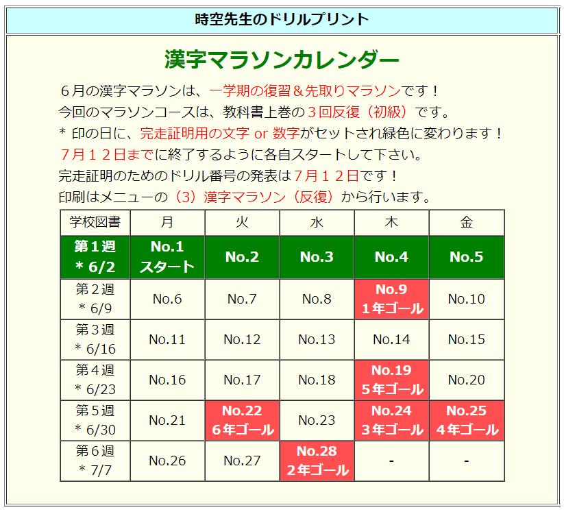 漢字マラソンカレンダー