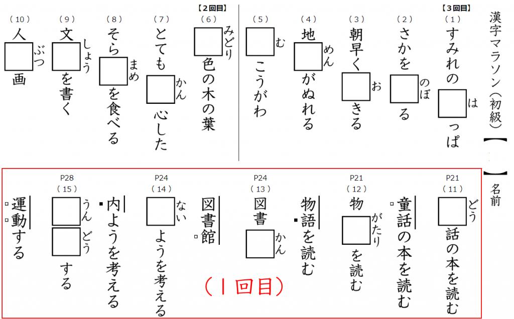 学校図書対応の漢字マラソン1