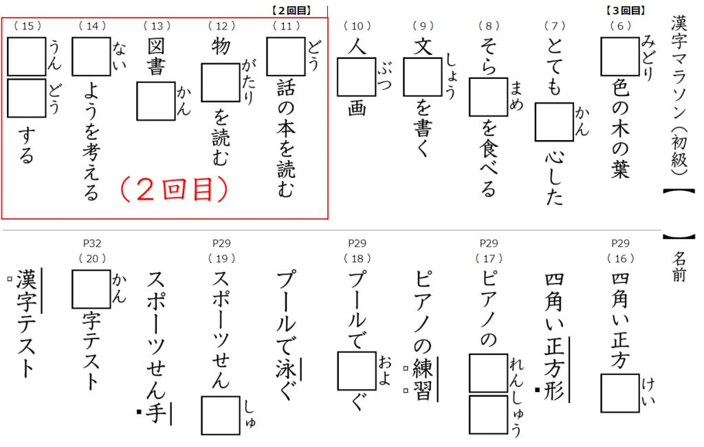 学校図書対応の漢字マラソン2