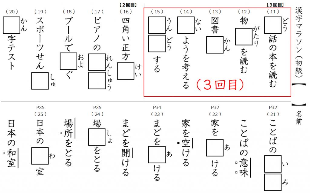 学校図書対応の漢字マラソン3