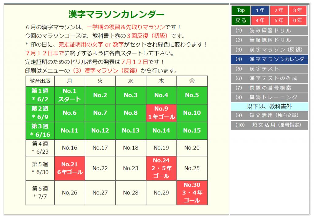 教育出版対応の漢字マラソン