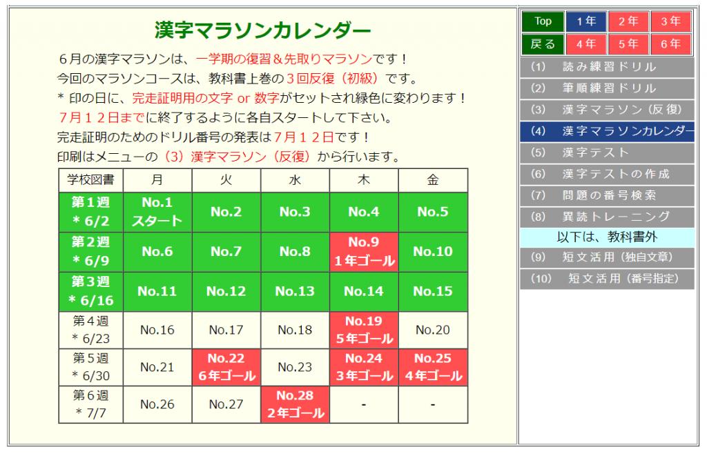 学校図書対応の漢字マラソン