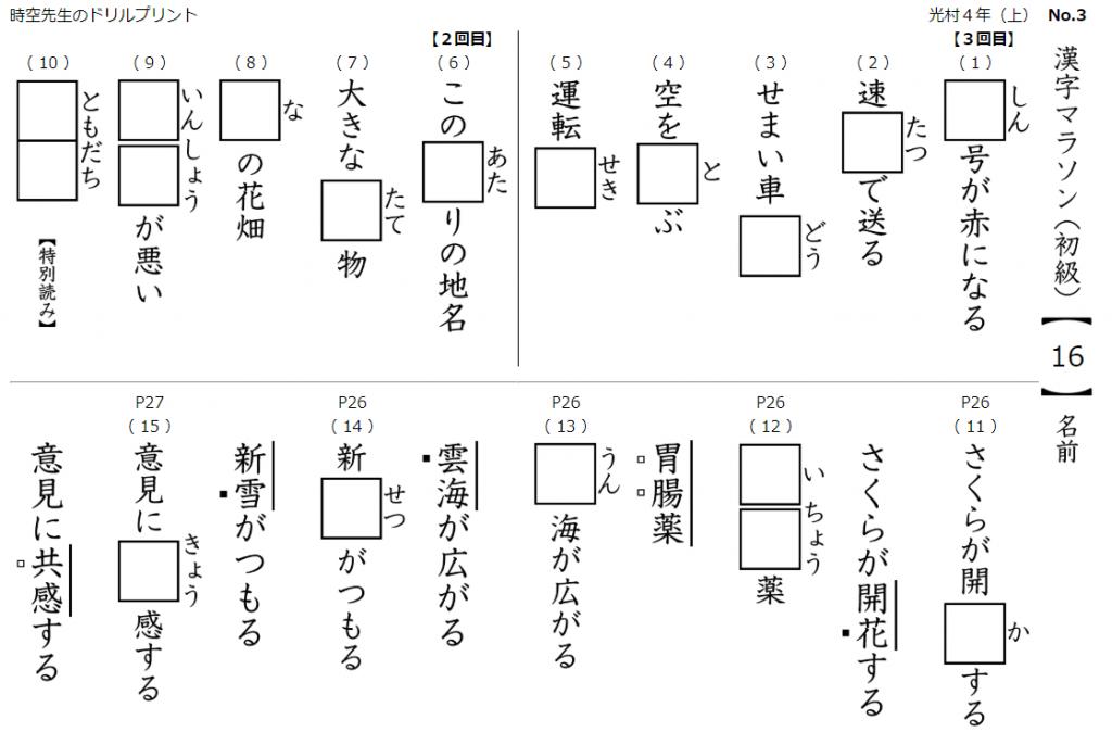 教科書対応の漢字ドリル