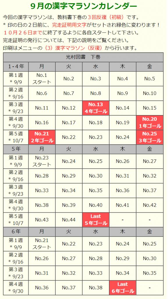 光村図書対応の漢字マラソン