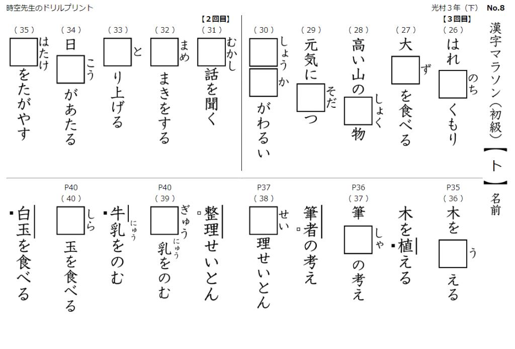 漢字マラソンドリル1