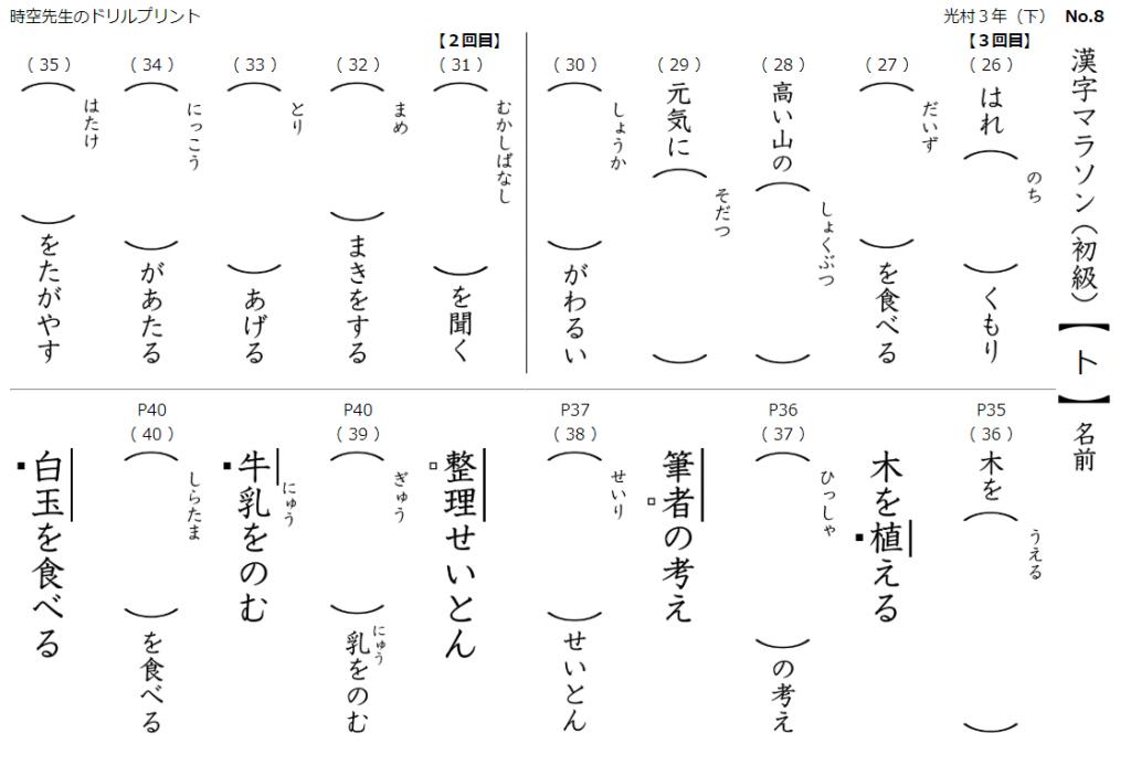 漢字マラソンドリル2