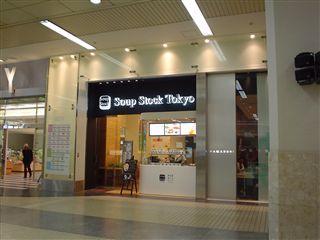 051028_静岡駅構内アスティー前