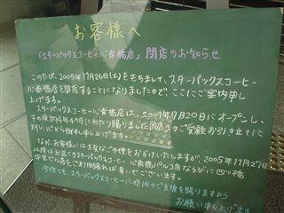 051211_心斎橋店「閉店!」