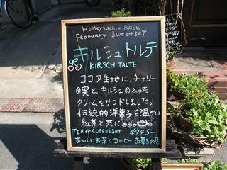 キルシェトルテSET(お店からの宣伝)