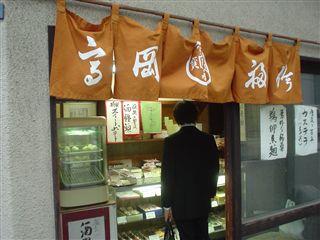080425_御菓子司「�岡福野部