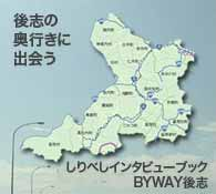 BYWAY後志