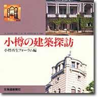 小樽建築探訪195