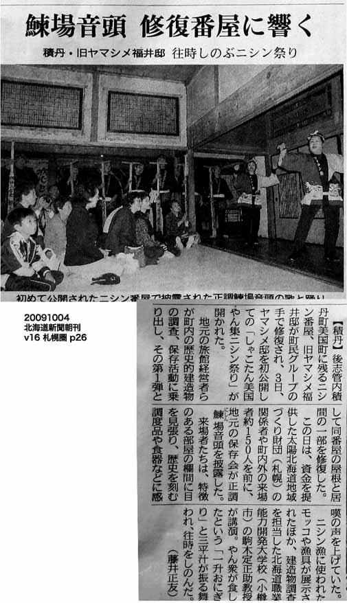 10月3日積丹ヤマシメ番屋公開