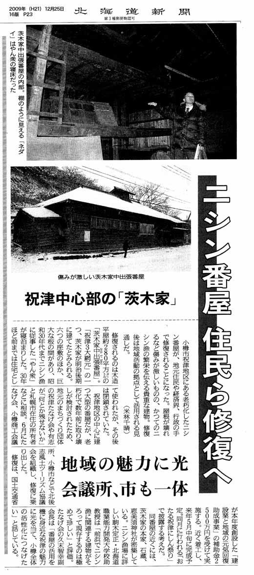 北海道新聞20091225_v16_023_520