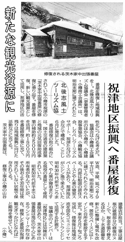 北海道建設新聞12/26