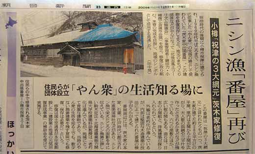 朝日新聞12/31