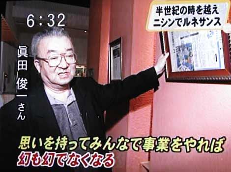 UHB_SuperNews1_28_04