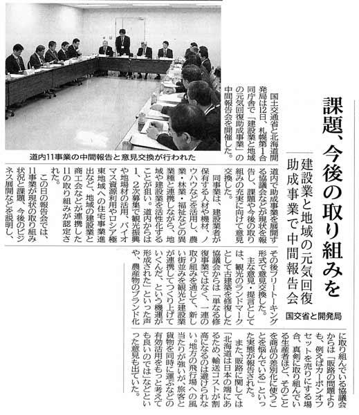北海道建設新聞社3/13