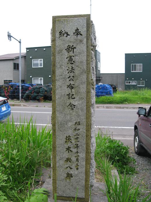 恵比須神社石柱裏