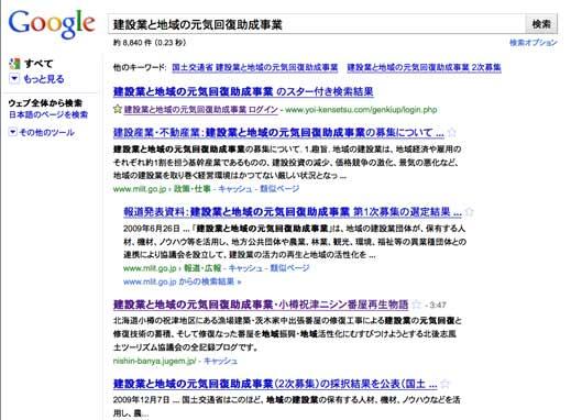 グーグル検索第四位