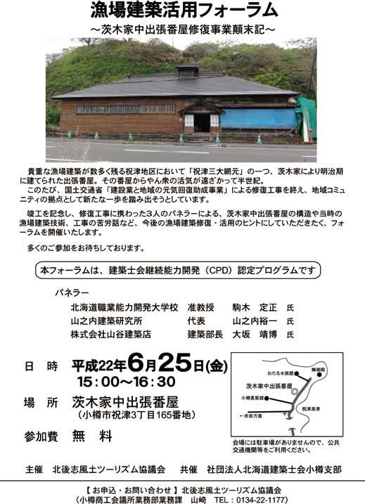 shunko_forum_519.jpg