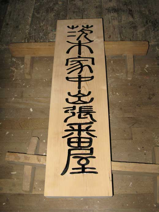 20100620_kanban.jpg