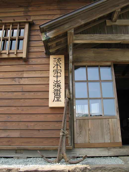 茨木家中出張番屋看板