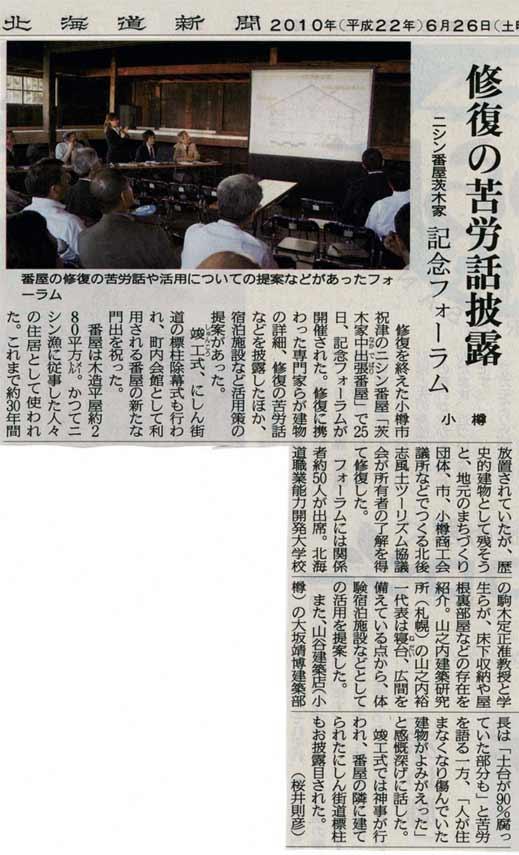 北海道新聞6/26large