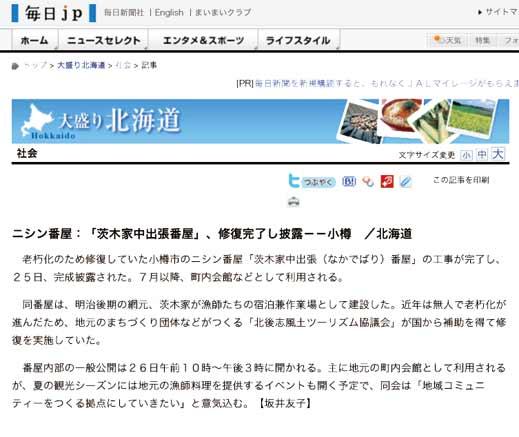 毎日新聞ホームページ