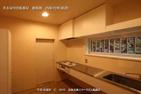 茨木家中出張番屋キッチン