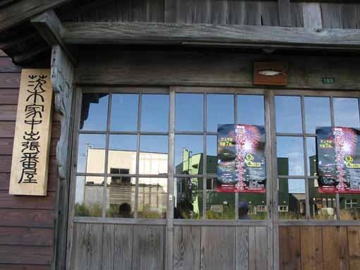 茨木家中出張番屋玄関