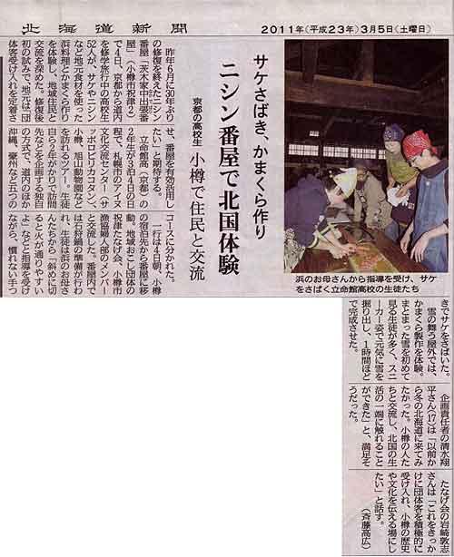 京都高校修学旅行記事500