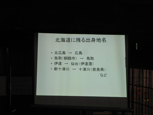 本州と北海道の関係性