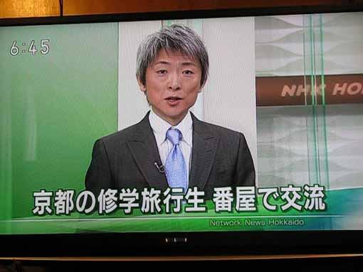 3/4NHK18:00ネットワーク北海道ニュース