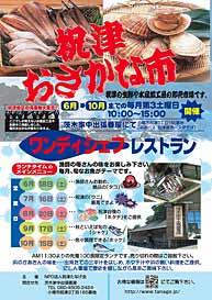 おさかな市ポスター193