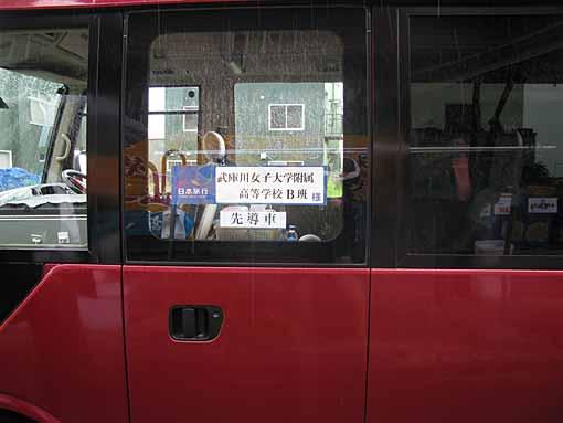 そんなところに修学旅行のバスが