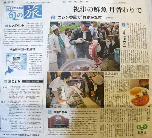 2011/07/06北海道新聞朝刊_510